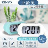 ☆KINYO耐嘉 TD-385 北歐風LCD電子鐘 時鐘 數字鐘 鬧鐘 大字幕 桌鐘 貪睡鬧鐘 床頭鐘 懶人鬧鐘