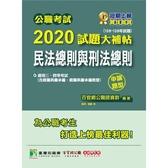 公職考試2020試題大補帖【民法總則與刑法總則】(106~108年試題)(申論題