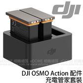 DJI 大疆 靈眸 OSMO Action 充電管家套裝 (免運 總代理公司貨) 內含充電器+電池兩顆 附電池盒