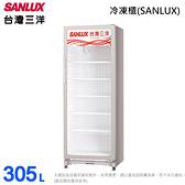 SANLUX台灣三洋 305L直立式冷藏櫃 SRM-305RA~含拆箱定位