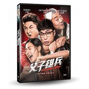 父子雄兵 DVD Father and Son 免運 (購潮8)