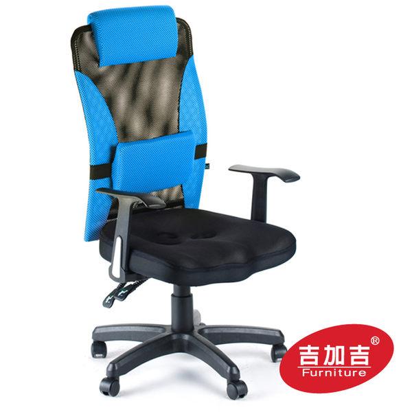 吉加吉 高背半網 電腦椅 型號004 (5色)