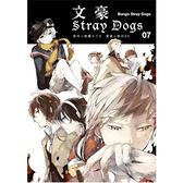 文豪Stray Dogs(7)