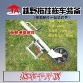 千斤頂拖車千斤頂越野小拖車支架導向輪騎士輪承重1500磅房車拖掛配件 小確幸