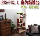 ◆MIX米克斯◆日本IRIS.PICL室內貓跳台-櫻桃紅 系列 IR-PICL-L