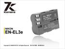 KAMERA 佳美能 Nikon EN-EL3e ENEL3E 副廠鋰電池 D50 D70 D80 D90 D200 D300s D700 薪創
