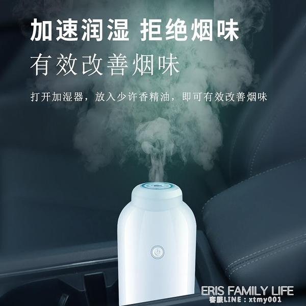 迷你充電usb加濕器靜音家用空調香薰小型辦公桌面便攜式噴霧車載 艾瑞斯