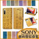 Sony Xperia1 II Xperia10 II 動物壓紋皮套 側翻插卡保護套 軟邊手機殼 磁吸翻蓋套 可愛貓咪 造型皮套