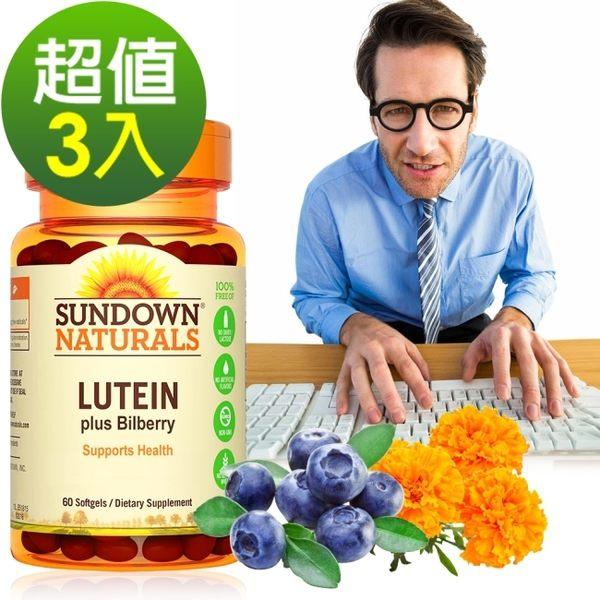 《Sundown日落恩賜》葉黃素+山桑子強化軟膠囊(60粒/瓶)3入組