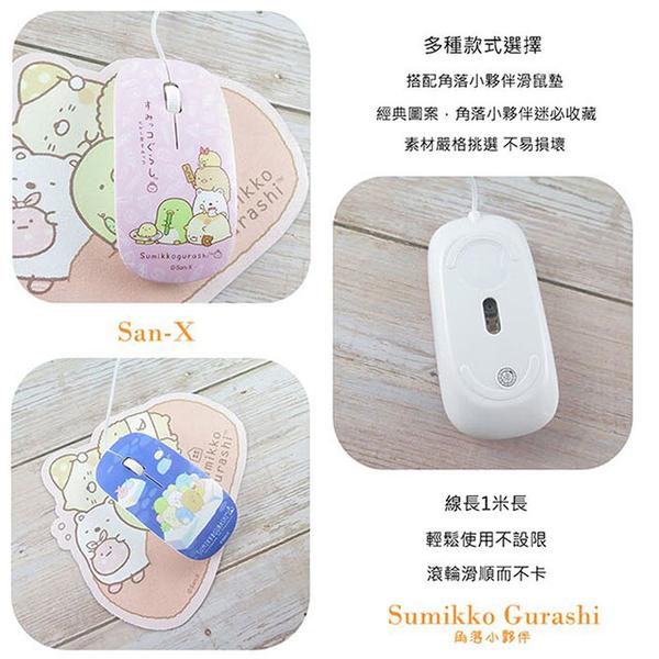 角落小夥伴/角落生物 粉彩有線USB光學滑鼠