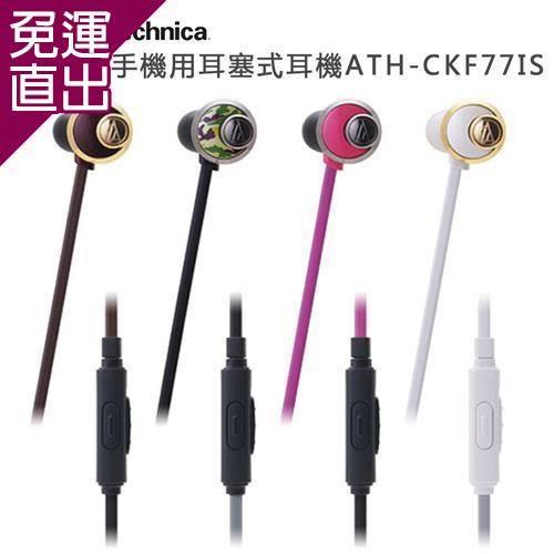 鐵三角 ATH-CKF77iS 重低音智慧型手機用耳塞式耳機【免運直出】