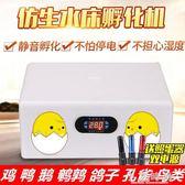 水床孵化機 孵化器小雞家用型雞鴨鵝孵化器卵蛋箱全自動控溫 小艾時尚.NMS