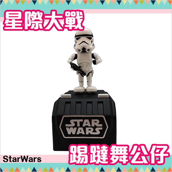 星際大戰 踢踏舞公仔 跳舞娃娃 帝國風暴兵 StarWars 日本正品 該該貝比日本精品 ☆