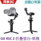 【預購】DJI RSC2 單機版本,機身可摺疊雲台 (代理商 公司貨),分期0利率