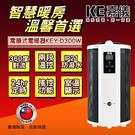 【HELLER 嘉儀】360度即熱式溫控電膜電暖器 KEY-D300W