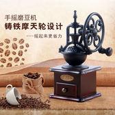 磨豆機咖啡豆研磨機家用小型咖啡機手動復古大手輪磨粉機 全館八折柜惠