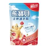 熊寶貝衣物柔軟精補充包-玫瑰甜心香【康是美】