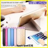 蠶絲喚醒休眠 New ipad 8 Pro 10.2吋/10.5吋 可摺疊站立式 蘋果平板皮套 保護套 保護殼