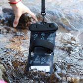 手機防水袋電話手機防水袋潛水套觸屏通用海邊保護防塵包  ys3033『毛菇小象』