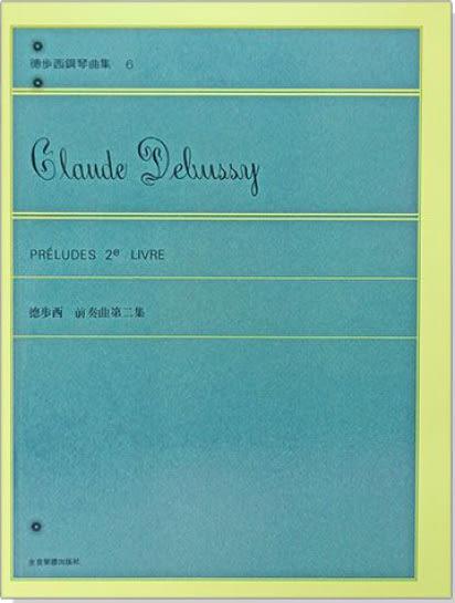 【小麥老師樂器館】德步西 鋼琴曲集6 前奏曲 第二集【E60】