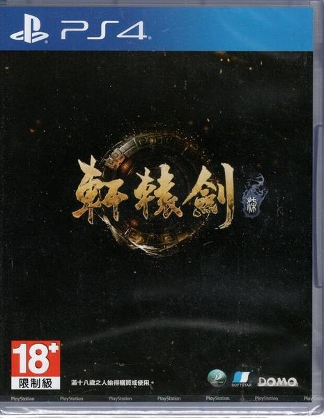 現貨中 PS4遊戲 軒轅劍柒 軒轅劍7 中文版【玩樂小熊】