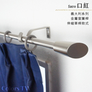 【Colors tw】伸縮 120~210cm 管徑16/13mm 金屬窗簾桿組 義大利系列 單桿 口紅 台灣製