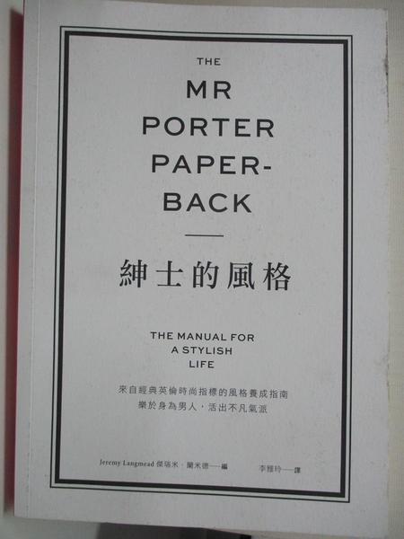 【書寶二手書T1/美容_GBV】The Mr Porter Paperback紳士的風格_傑瑞米.蘭米德