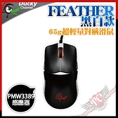 [ PCPARTY ] 創傑 DUCKY FEATHER 黑白款 超輕量 電競光學滑鼠