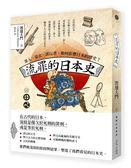 流罪的日本史--罪人、惡女、謀反者,如何影響日本的歷史?