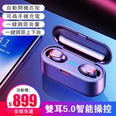 無線藍芽耳機5.0雙耳迷妳一對開車入耳塞式運動頭戴式蘋果手機掛耳式男女安卓通用可接聽電話