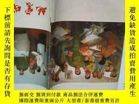 二手書博民逛書店罕見地震戰線1978.1Y321871