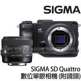 SIGMA SD Quattro / SDQ KIT 附 30mm F1.4 DC ART (24期0利率 免運  恆伸公司貨) 數位單眼相機