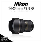 Nikon AF-S 14-24mm F2.8 G ED  國祥公司貨 大三元超廣角鏡 ★24期免運費★薪創