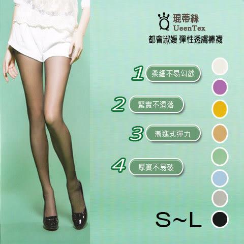 彈性透膚褲襪  柔細不易勾紗   都會淑媛  台灣製  琨蒂絲