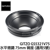GITZO GS 5321 V75 15° 水平微調 75mm 碗座 (24期0利率 免運 文祥貿易公司貨) 適用系統家 5號腳