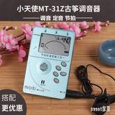 古箏調音器小天使校音器節拍器十二平均律三合一 LR8069 【Sweet家居】