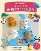 不織布製作可愛動物造型玩偶大集合
