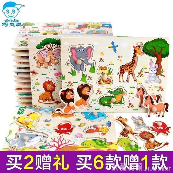 兒童拼圖 巧靈瓏木質手抓板拼圖木制寶寶早教益智力兒童認知玩具1-2-3-4歲