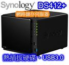 [ PC PARTY ] Synology DiskStation DS412+ 多功能 NAS 儲存裝置