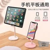 桌面手機支架平板電腦可調節升降支座便攜懶人架【小檸檬3C】