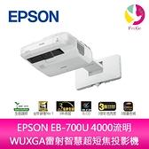 分期0利率 EPSON EB-700U 4000流明WUXGA雷射智慧超短焦投影機 上網登錄享五年保固