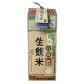 【陳協和】有機生態米-香米1.5kg/包