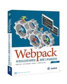Webpack 卓效Web前端開發建置工具強能技術