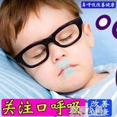 日本阻鼾止鼾封嘴口呼吸矯正貼防打呼嚕唇器防止張嘴睡覺閉嘴神器 藍嵐小鋪