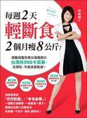 每週2天輕斷食,2個月瘦8公斤!:高醫減重班美女營養師的台灣味500卡菜單,在家吃..