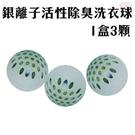 金德恩 台灣製造 一盒3入 SGS認證奈米銀絲(Ag+)活性抑菌洗衣球