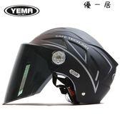 機車頭盔男女電動車夏季半覆式輕便安全帽Y-1371