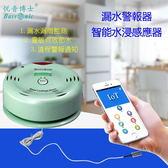 [Yueh-In]智能家居Home Security WiFi版家中水浸感應器 漏水警報器 YE-880(IOT)-WL(W) 悅音博士Bassonic