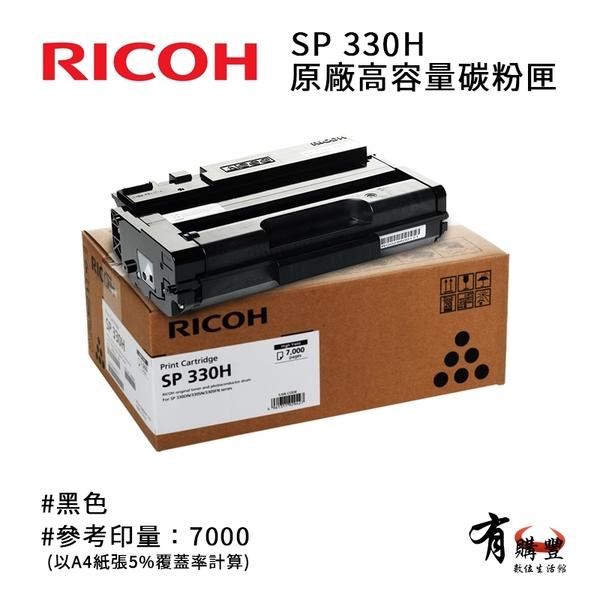 【有購豐】RICOH 理光 SP 330H原廠黑色高容碳粉匣|適SP 330SFN/SP 330DN