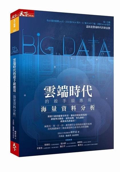 (二手書)雲端時代的殺手級應用:Big Data海量資料分析